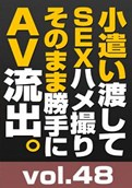 XXX-AV 21948 – 初裏初撮!出演動機は好奇心!彼氏のHだけじゃ満足できない!