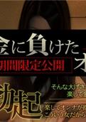Jukujo-Club 6295 – 金に負けたオンナ達 4人目 期間限定公開